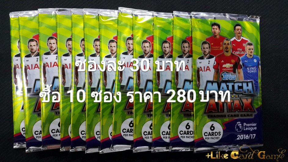 ซองฟุตบอล ชุด 1 (24 ซอง)