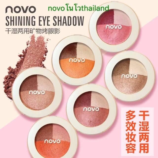 (ใหม่/ของแท้/พร้อม) โนโว novo shining eye shadow อายแชโดว์ ดวงตา
