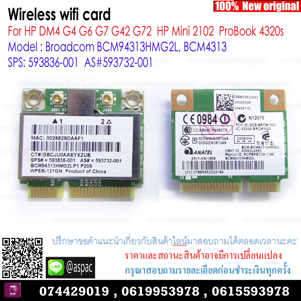 SPS: 593836-001 AS#593732-001 WLAN PCIe Half Broadcom BCM4313 For HP DM4 G4 G6 G7 G42 G72 HP Mini 2102 ProBook 4320s