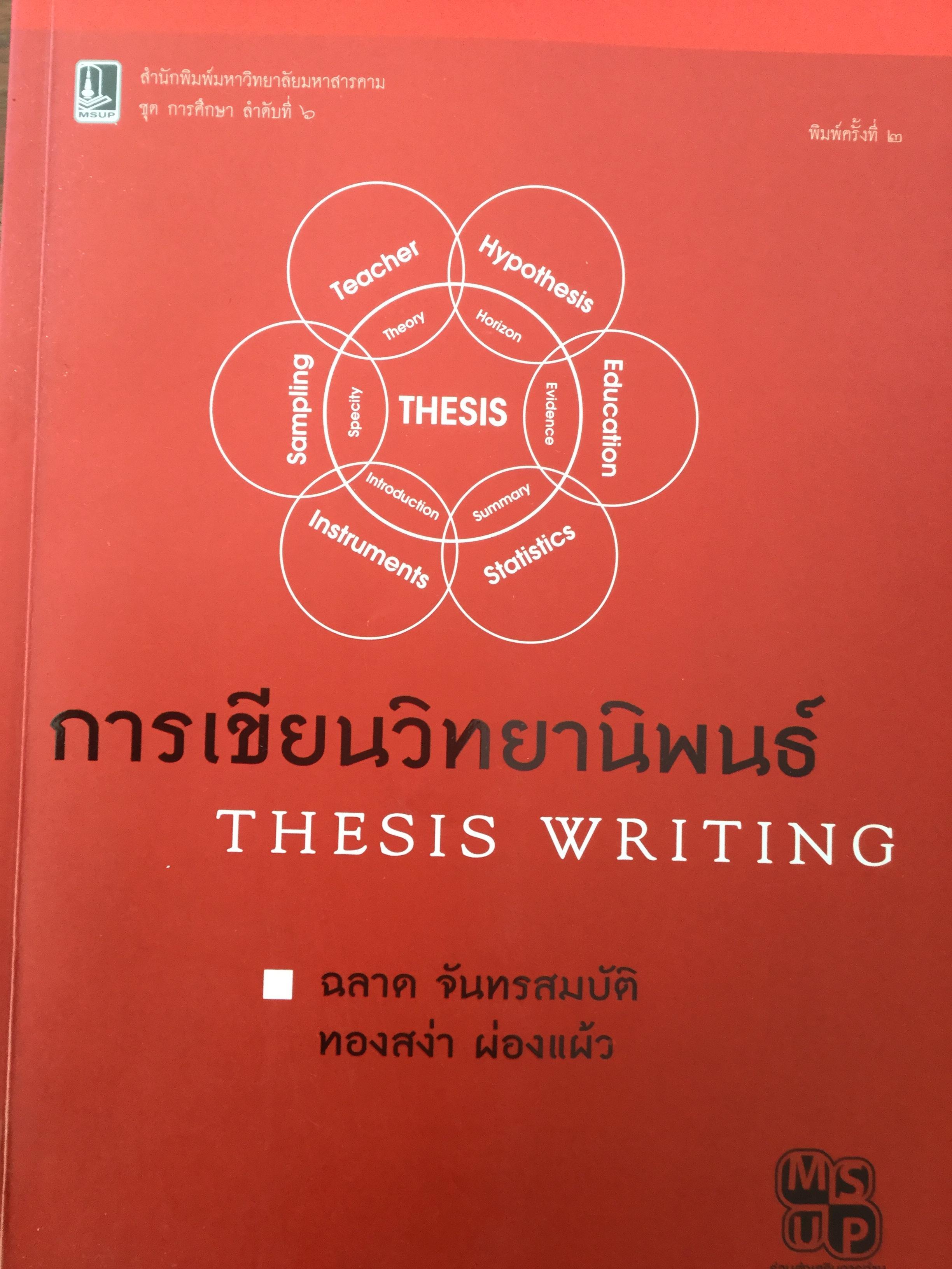 การเขียนวิทยานิพนธ์. THESIS WRITING. ผู้เขียน ฉลาด จันทร์สมบัติ และทองสง่า ผ่องแผ้ว