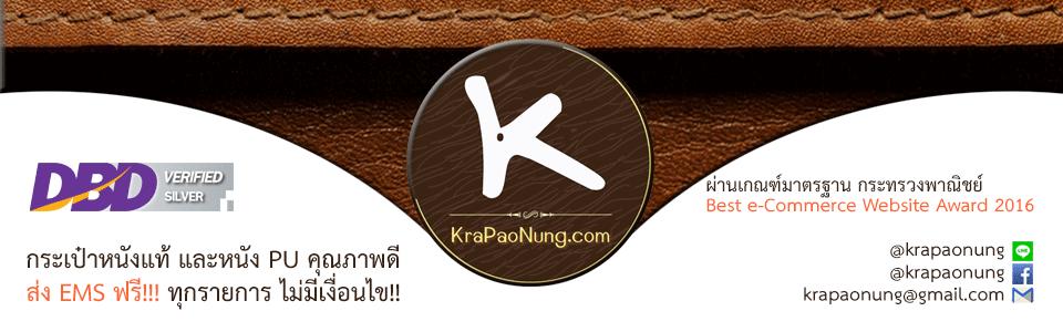 กระเป๋าหนังดอทคอม : KraPaoNung.com
