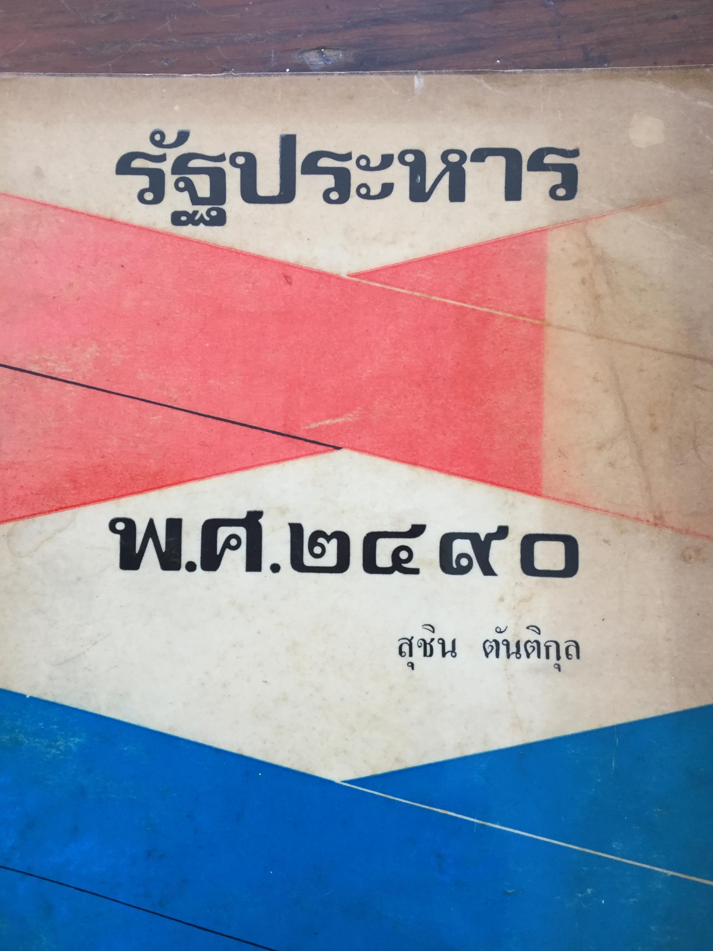 รัฐประหาร พ.ศ.2490 ผู้เขียน สุชิน ตันติกุล