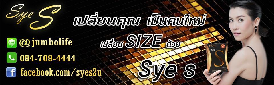 Sye S ซายเอส อาหารเสริม ลดน้ำหนัก โดย เชียร์ ฑิฆัมพร