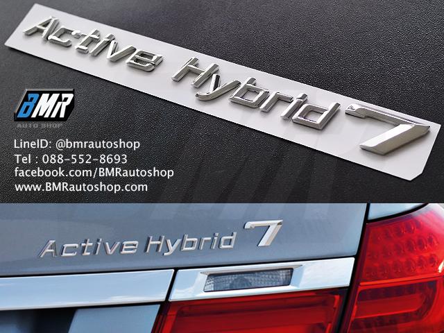 โลโก้ Active Hybrid 7