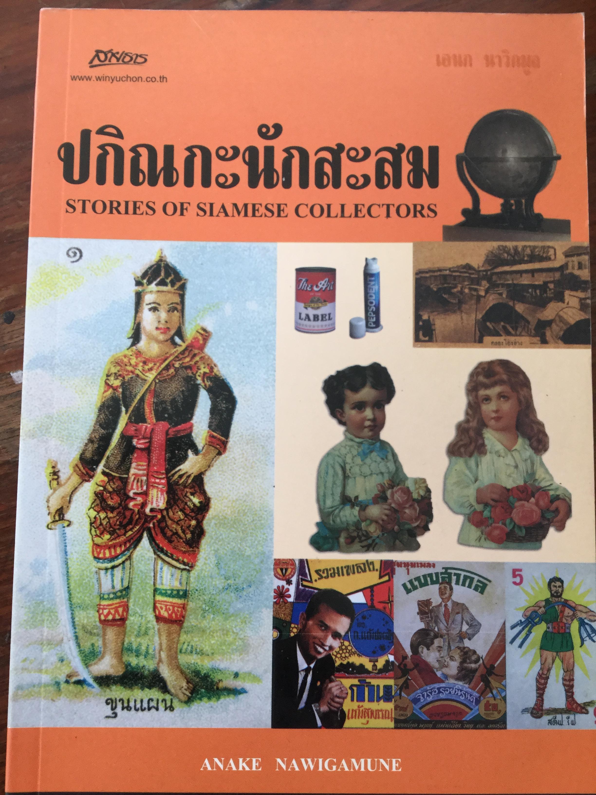 ปกิณกะนักสะสม Stories of Siamese Collectors โดย เอนก นาวิกมูล