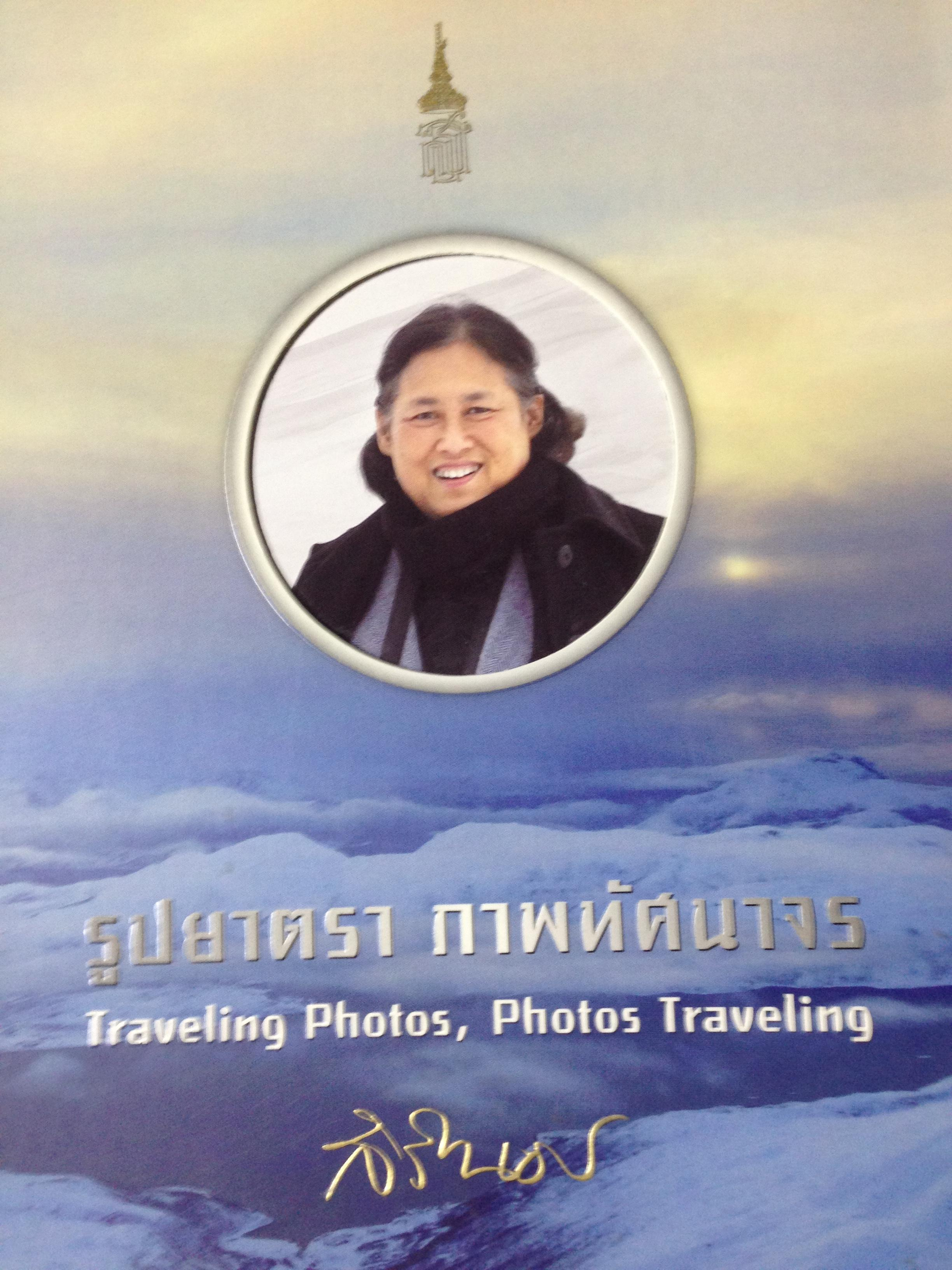 รูปยาตรา. ภาพทัศนาจร. Traveling. Photo. Photo Traveling. สิรินธร