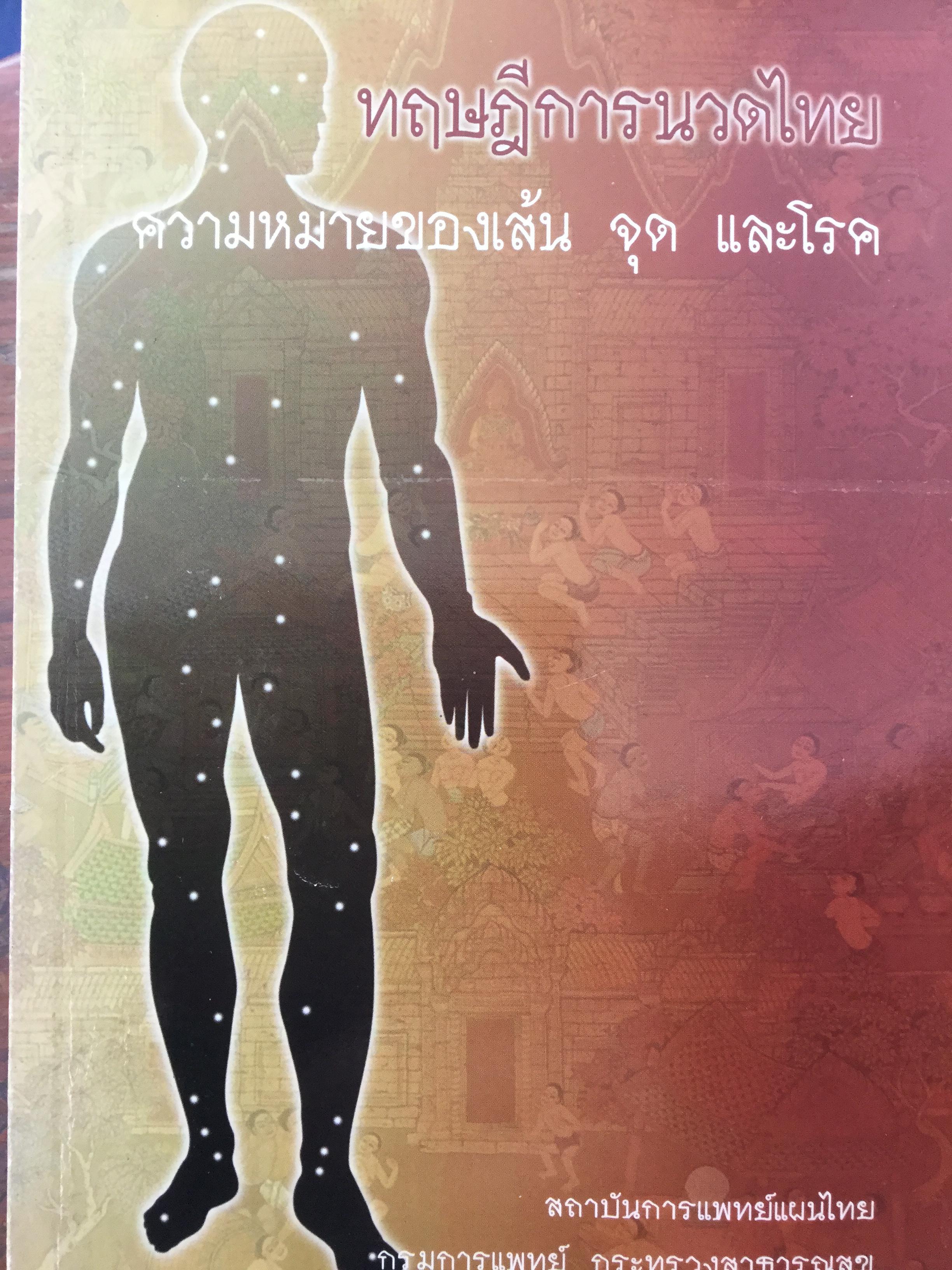 ทฤษฎีการนวดไทย ความหมายของเส้น จุด และโรค สถาบันการแพทย์แผนไทย กรมการแพทย์ กระทรวงสาธารณสุข