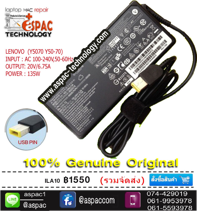 LENOVO Adapter อแด๊ปเตอร์ 20V 6.75A หัว USB 135W