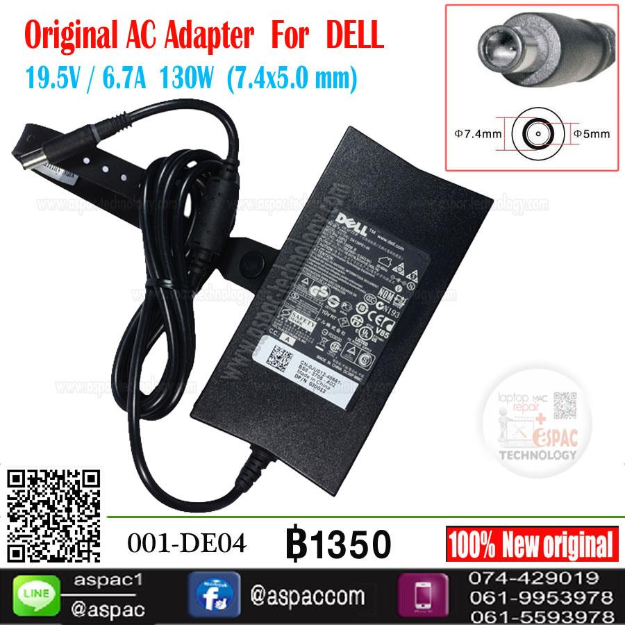 Original Adapter DELL 19.5V 6.7A 130W 7.4X5.0MM PA-4E