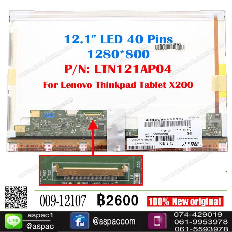 "LED 12.1"" 40 PINs P/N: LTN121AP04 For Lenovo Thinkpad Tablet X200"