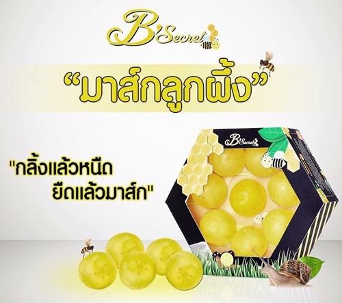 B'secret Golden Honey Ball มาส์กลูกผึ้ง สบู่กึ่งมาส์กดีท็อกซ์ผิว กลิ้งแล้วหนืดยืดแล้วมาส์ก