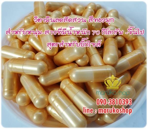 วิตามินลดสัดส่วน สีทองมุก สำหรับหนุ่ม-สาวที่มีน้ำหนัก 60-70 กิโลกรัม ขึนไป สูตรสำหรับบิ๊กไซส์ (จำนวน30 เม็ด)