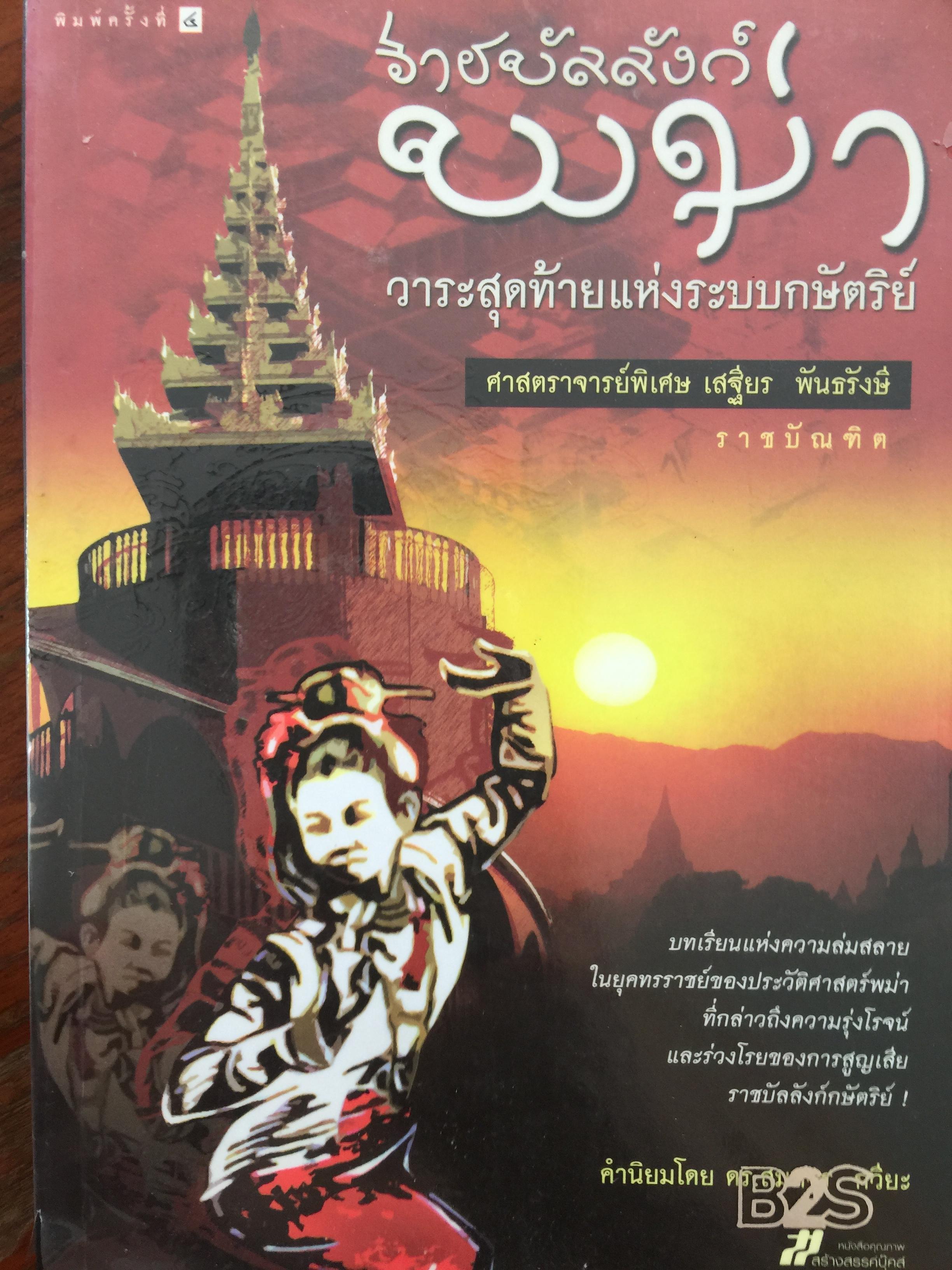 ราชบัลลก์ พม่า วาระสุดท้ายแห่งระบบกษัตริย์. ผู้เขียน เสถียร พันธรังษี