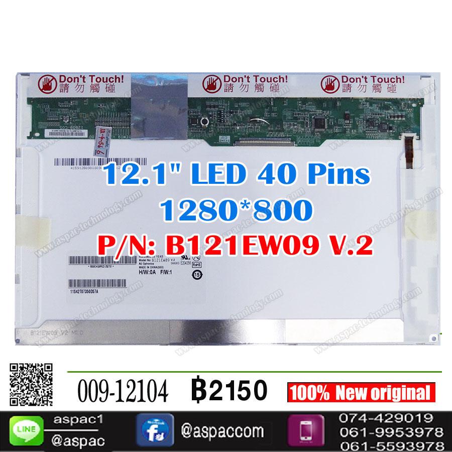 """LED 12.1"""" 40 PIN 1280 x 800 P/N: B121EW09 V.2 for HP DV2 Lenovo G230"""