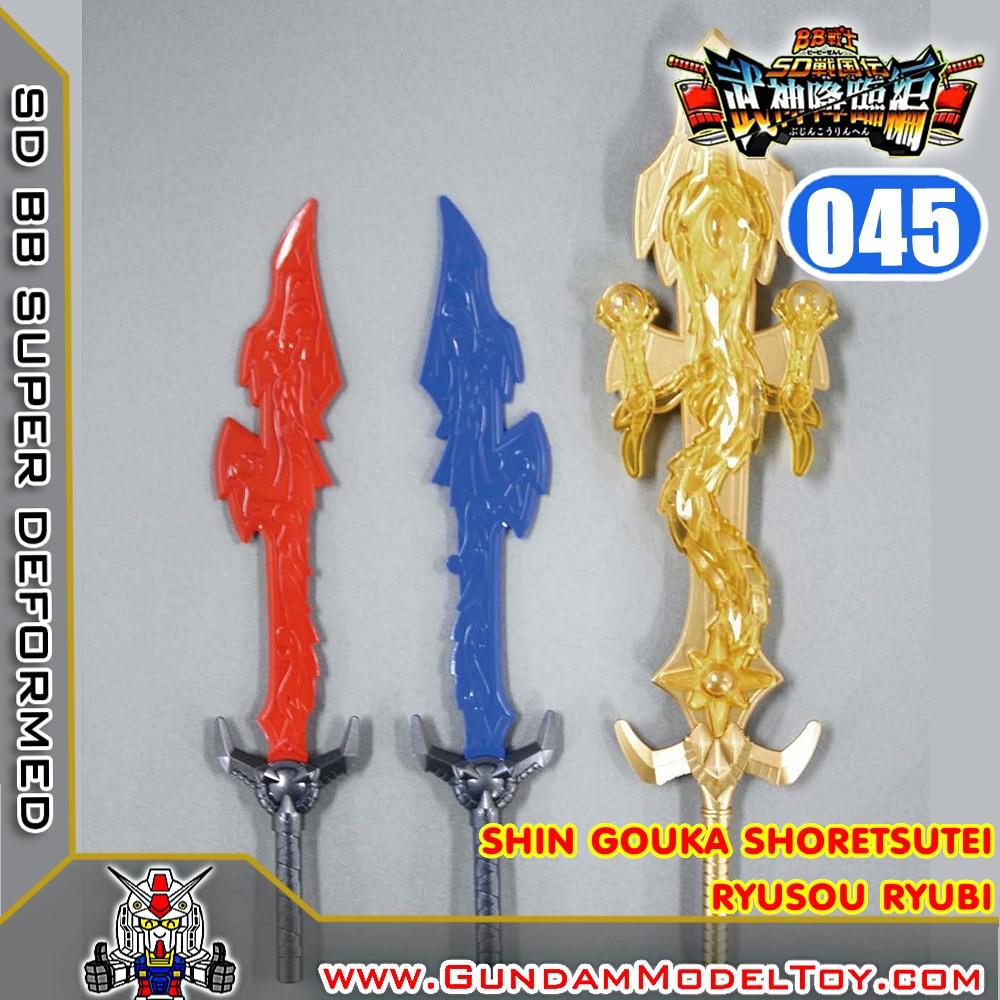SD BB045 SHIN GOUKA SHORETSUTEI RYUSOU RYUBI