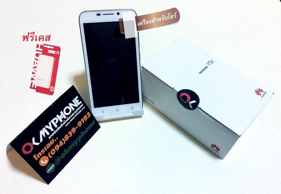 HUAWEI Y5C 8GB 1.2 GHz สีขาว (มือ1เครื่องแท้มีใบประกัน1ปี พร้อมเคส)