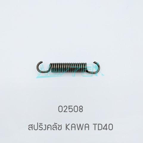 02508 สปริงคลัช TD40 AAA