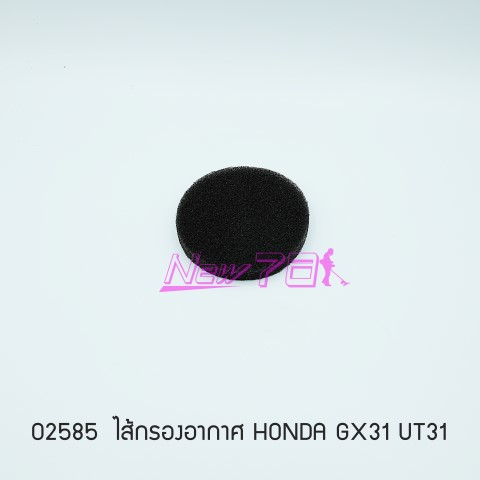 02585 ไส้กรองอากาศ HONDA GX31=UT31