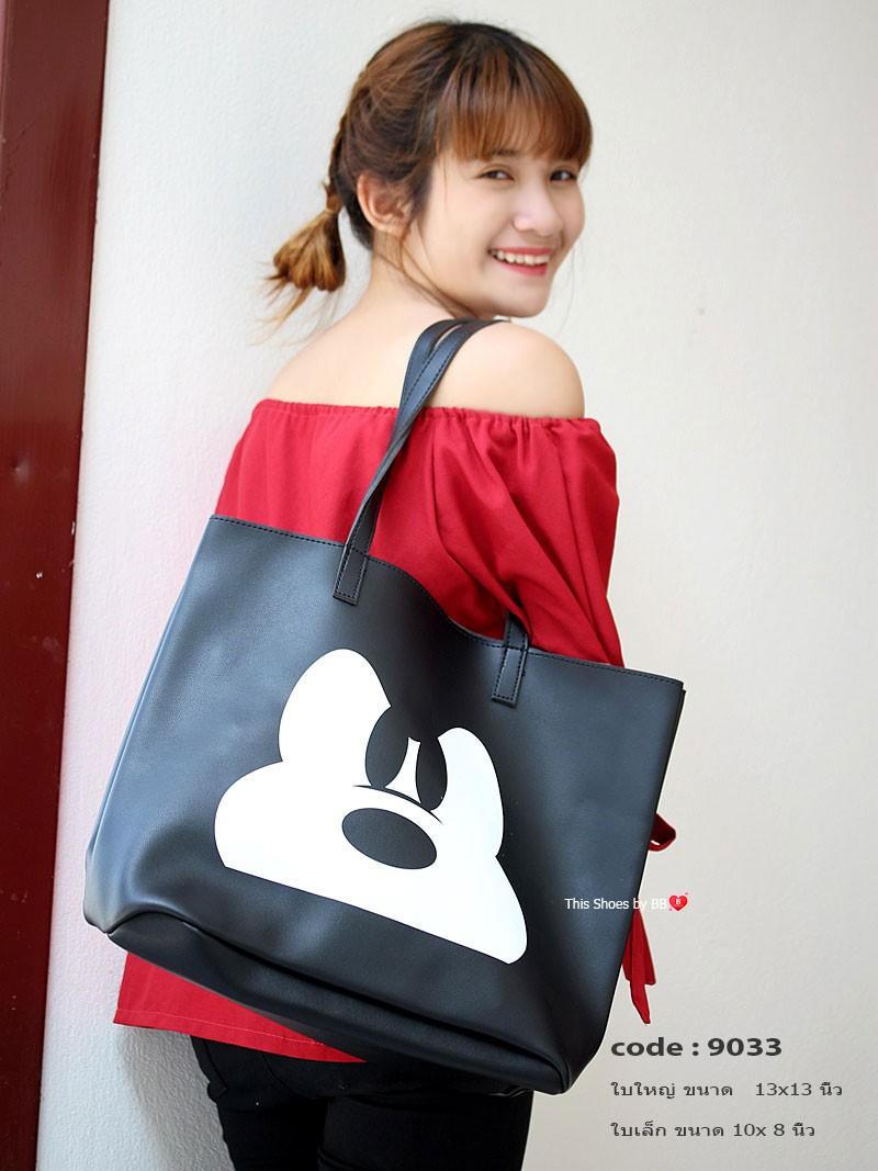 กระเป๋าผ้า กระเป๋าทรงช็อปปิง ลายมิกกี้ แถมกระเป๋าใบเล็ก [สีดำ ]