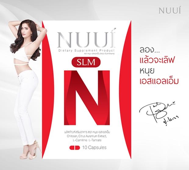 NUUI SLM หนุย เอสเเอลเอ็ม ผลิตภัณฑ์เสริมอาหาร