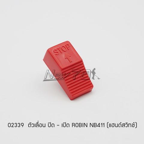 ตัวเลื่อน ปิด - เปิด ROBIN NB411 (แฮนด์สวิทช์)