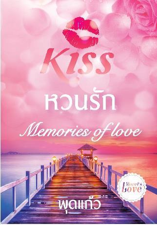หวนรัก : พุดแก้ว Kiss