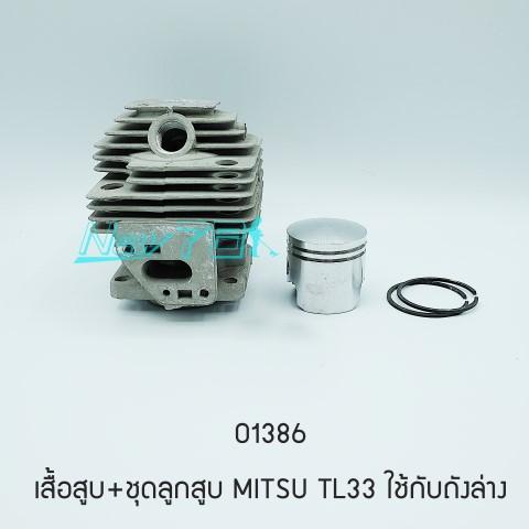 01386 เสื้อสูบ+ชุดลูกสูบ MITSU TL33 ใช้กับถังล่าง