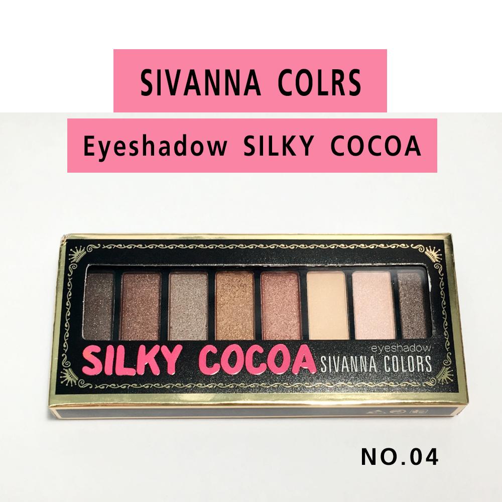เซทอายแชโดว์ 8 สี Sivanna Colors eyeshadow (NO.4)