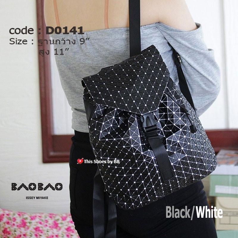 กระเป๋าเป้ผู้หญิง กระเป๋าสะพายหลังแฟชั่น Style ISSEY MIYAKE BAO BAO [สีดำ/ขาว ]