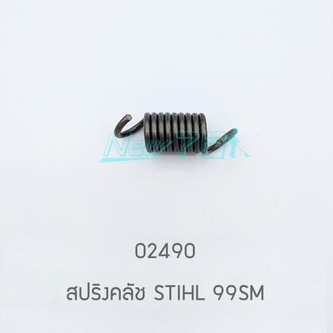 02490 สปริงคลัช STIHL 99SM
