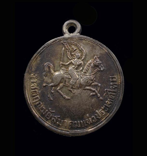 เหรียญราชตฤณมัยสมาคมแห่งประเทศไทย เนื้อเงิน สภาพสวยมาก