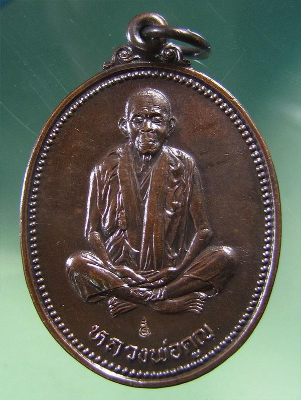 เหรียญไข่ หลวงพ่อคูณ รุ่น เทพประทานพร ปี 36 เนื้อทองแดง พร้อมซองเดิมจากวัด คุณ นราธิป (กทม) EQ282380135TH