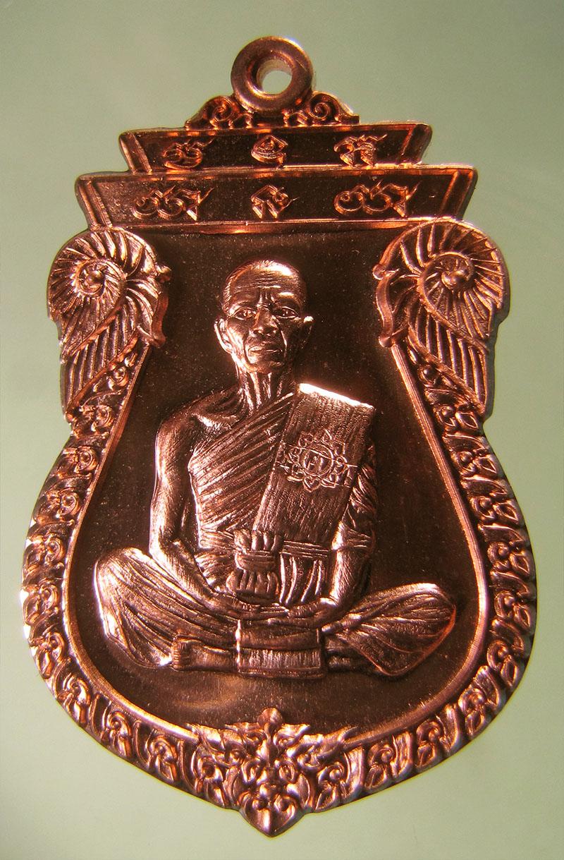 เหรียญเสมา หลวงพ่อคูณ รุ่น ไตรสรณะ เนื้อทองแดง No.3750 กล่องเดิม