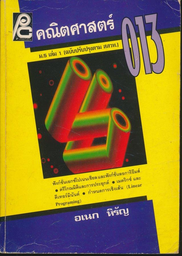คณิตศาสตร์ ม.5 เล่ม 1 ค 013
