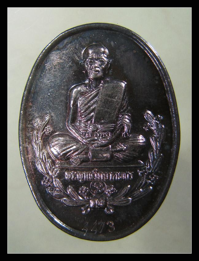 เหรียญ หลวงพ่อคูณ รุ่น รู้รักสามัคคี ปี 2536 เนื้อเงิน No.4473 กล่องเดิม