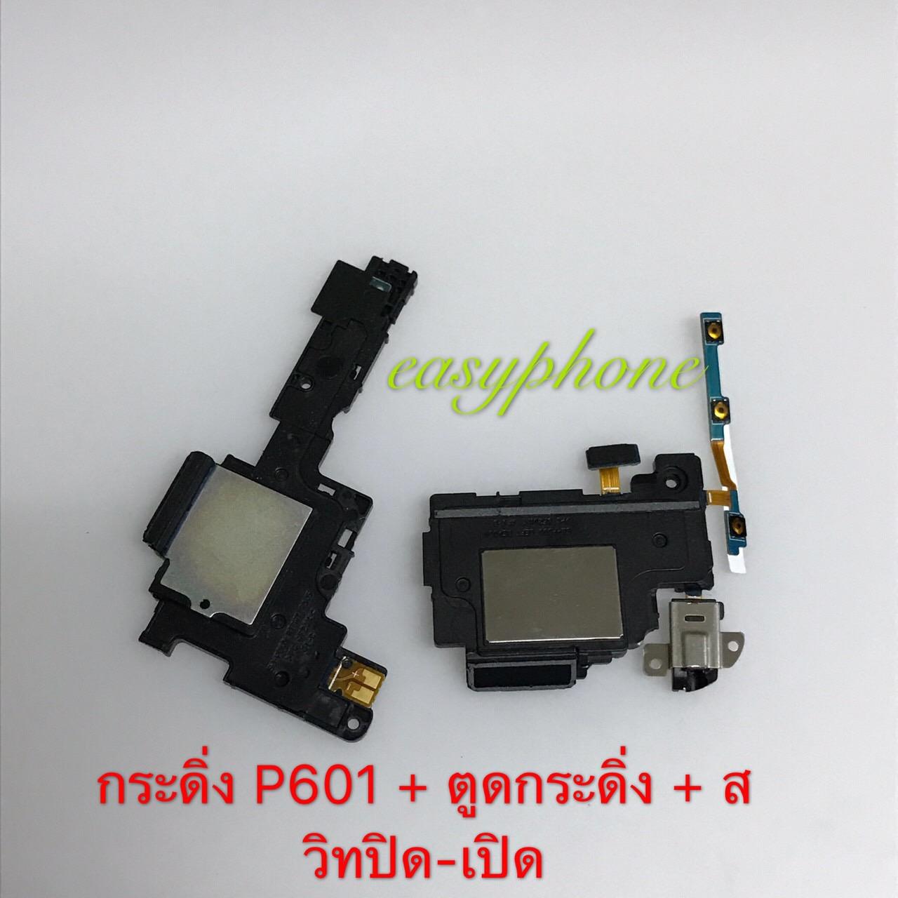 กระดิ่ง+ตูดกระดิ่ง+สวิทเปิด-ปิด Samsung P601