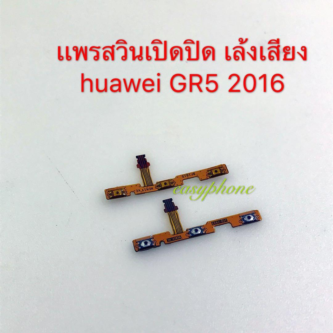 แพรสวิท Huawei GR5
