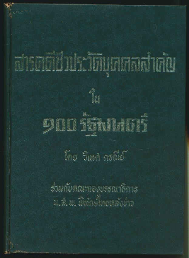 สารคดีชีวประวัติบุคคลสำคัญ ใน ๑๐๐ รัฐมนตรี