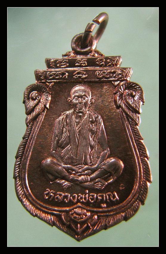 เหรียญเสมา หลวงพ่อคูณ รุ่น เทพประทานพร ปี 36 เนื้อทองแดง พร้อมซองเดิมจากวัด