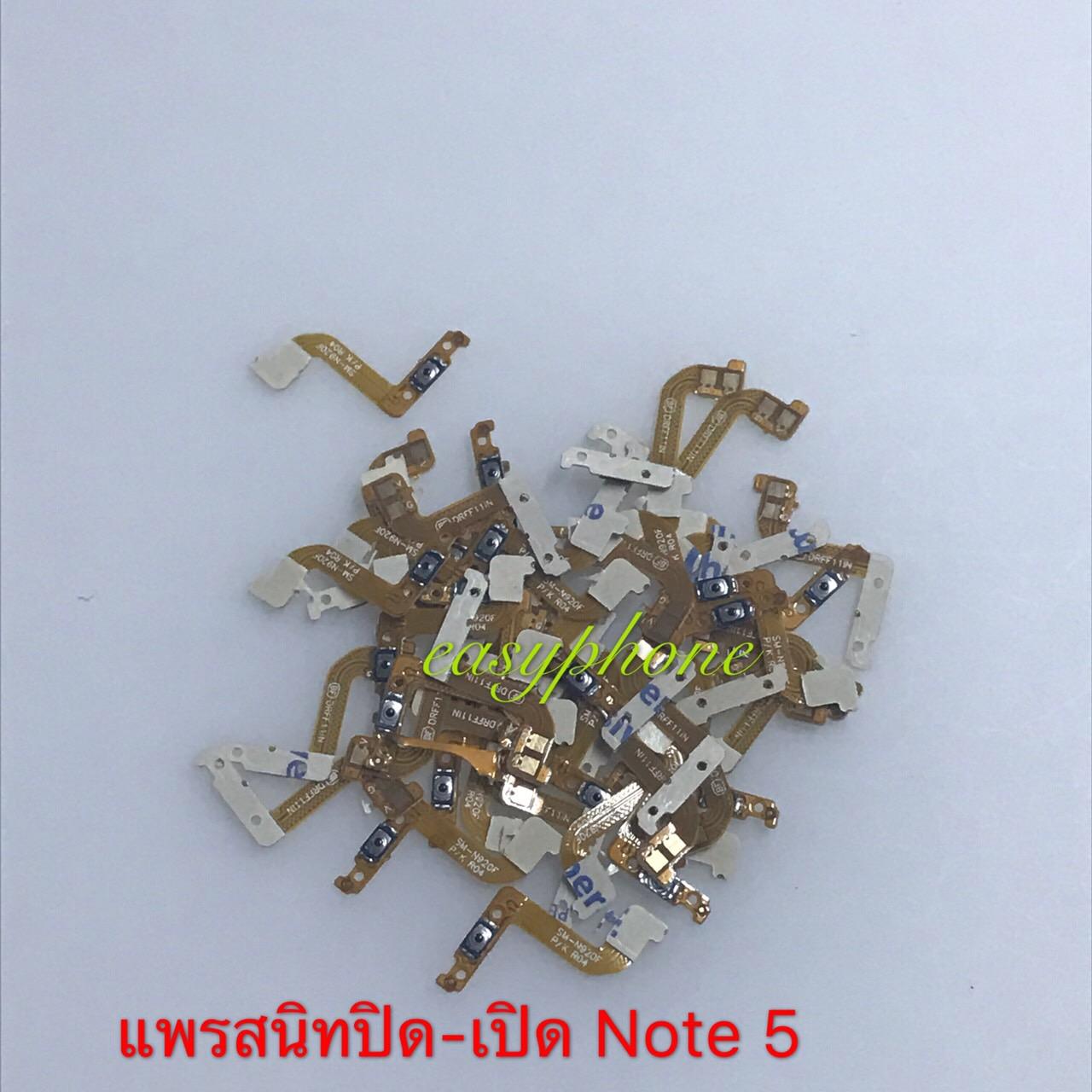 แพรสวิท ปิด-เปิด Note5 // N920F