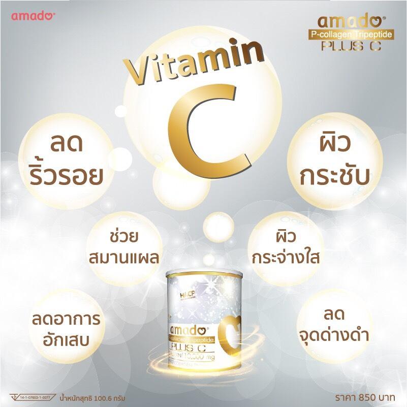 วิตามินซี (Vitamin C) คอลลาเจนกับวิตามินซี เกี่ยวข้องกันอย่างไร หลายคนไม่ทราบ ? ประโยชน์ของวิตามินซีกับผิวหน้า วิตามินซีเป็นสารต้านอนุมูลอิสระที่มีประสิทธิภาพสูง และมีประโยชน์กับผิวหนังคือวิตามินซีเป็นสารต้านอนุมูลอิสระที่ละลายในน้ำ ได้จะช่วยลดริ้วรอยบนใบหน้า และทำให้ผิวเต่งตึงช่วยป้องกันอันตรายจากรังสียูวีของแสงแดด และช่วยให้เซลล์ผิวหนังได้ปรับสภาพคอลลาเจนซึ่งเป็นใยโปรตีนในหนังแท้ ทำให้ผิวดูสวยงาม ช่วยให้ผิวกระจ่างใส วิตามินซีจึงเป็นส่วนผสมหนึ่งที่นิยมมาใส่ในอาหารเสริม เพื่อเป็นสารต้านอนุมูลอิสระ ที่ช่วยทำให้ผิวดูขาวใสขึ้นและยังช่วยสังเคราะห์คอลลาเจนให้กับผิวพรรณ นี่ก็เป็นประโยชน์ของวิตามินซีที่ดีกับร่างกายและผิว ที่ช่วยให้ผิวเปล่งปลั่ง และขาวใส