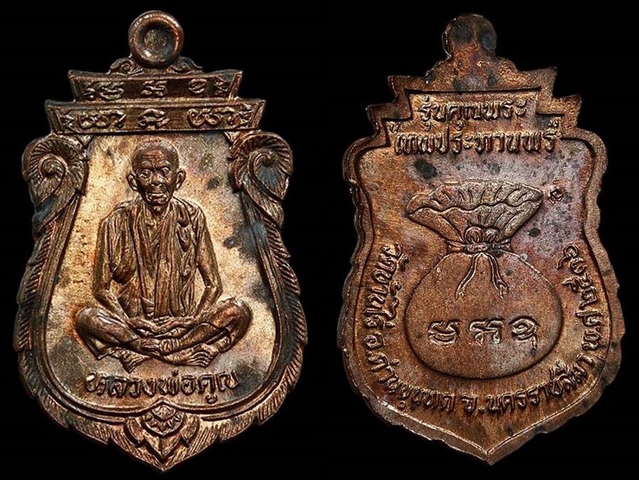 เหรียญ หลวงพ่อคูณ เสมาเทพประทานพร ปี 36 เนื้อนวโลหะ ห่วงตัน พร้อมกล่องเดิมจากวัด (2)