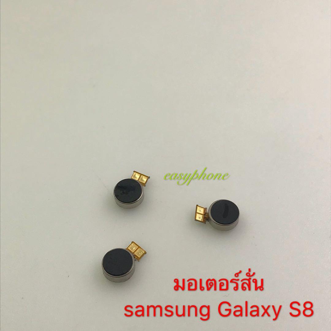 มอเตอร์สั่น Samsung S8