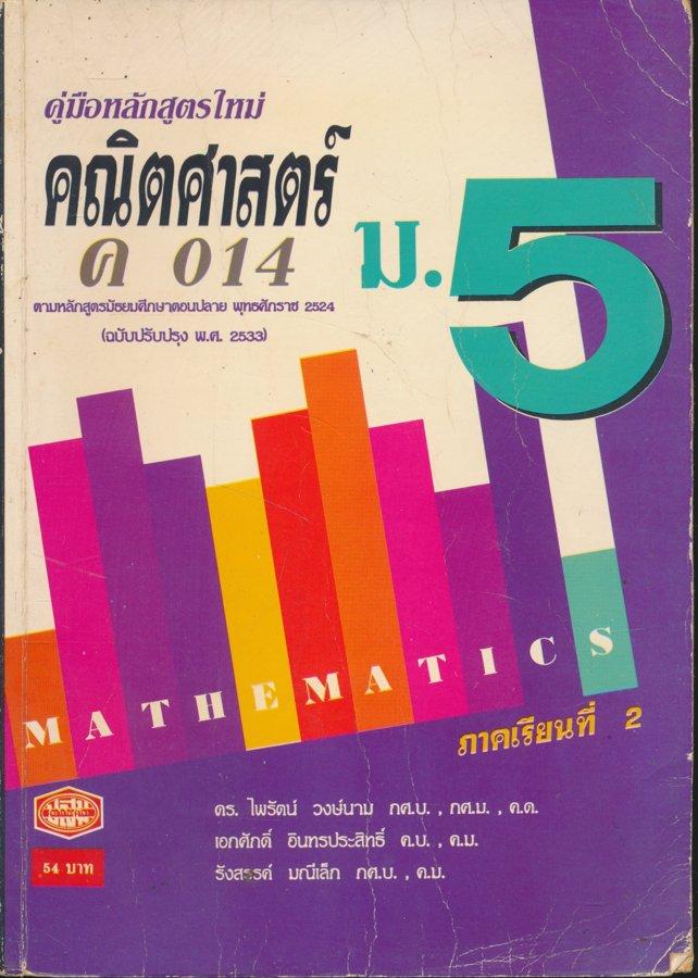 คู่มือ ค 014 คณิตศาสตร์ ชั้นมัธยมศึกษาปีที่ 5