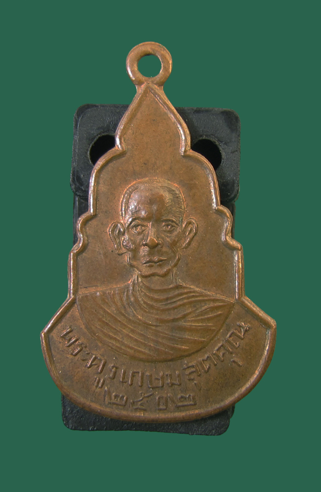 เหรียญรุ่น 2 พระครูเกษมสุตคุณ วัดกุฏิ บางเค็ม เพชรบุรี ปี 2502