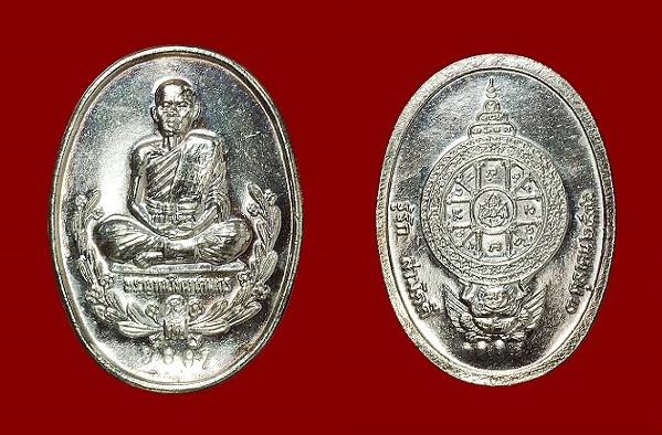 เหรียญ หลวงพ่อคูณ รุ่น รู้รักสามัคคี ปี 2536 เนื้อเงินผิวกระจก No.3897