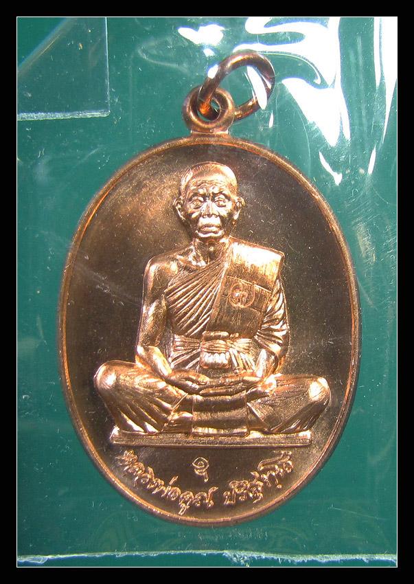 เหรียญ หลวงพ่อคูณ สร้างบารมี รุ่น คูณสุคโต เนื้อทองแดงผิวไฟ3 กล่องเดิม