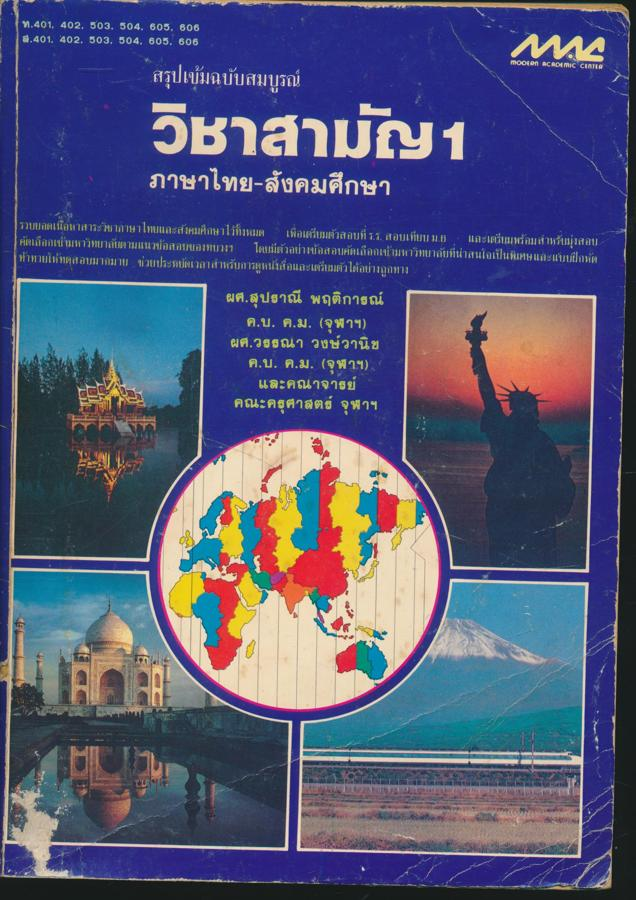 วิชาสามัญ 1 ภาษาไทย-สังคมศึกษา