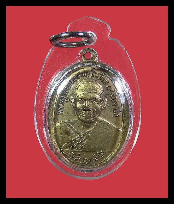 เหรียญรุ่นแรก หลวงพ่อเฟื่อง วัดเจ้ามูล เนื้อกระไหล่ทอง เลี่ยมพร้อมใช้