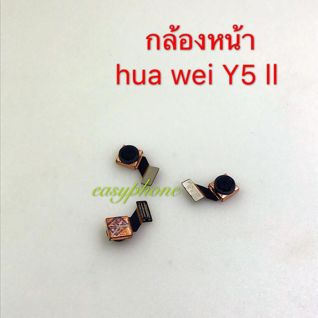 กล้องหน้า Huawei Y5ll